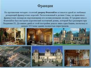 Франция На протяжении четырех столетий дворец Фонтенбло оставался одной из лю
