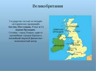 Великобритания Государство состоит из четырёх «исторических провинций» Англи