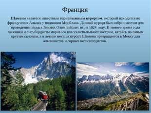 Франция Шамони является известным горнолыжным курортом, который находится во