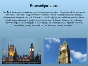 Великобритания Биг-Бен, возможно, самая известная достопримечательность Лондо