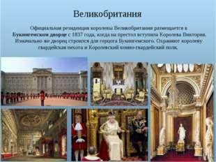 Великобритания Официальная резиденция королевы Великобритании размещается в Б