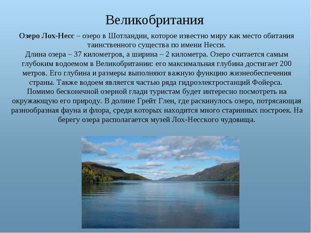 Великобритания Озеро Лох-Несс – озеро в Шотландии, которое известно миру как...