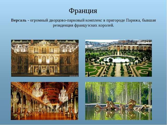 Франция Версаль - огромный дворцово-парковый комплекс в пригороде Парижа, быв...