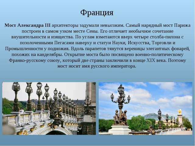 Франция Мост Александра III архитекторы задумали невысоким. Самый нарядный мо...