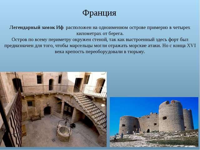 Франция Легендарный замок Иф расположен на одноименном острове примерно в чет...