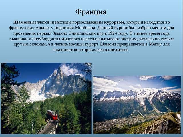Франция Шамони является известным горнолыжным курортом, который находится во...