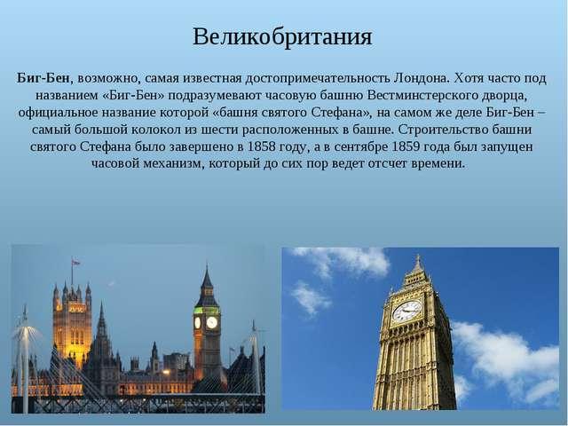 Великобритания Биг-Бен, возможно, самая известная достопримечательность Лондо...