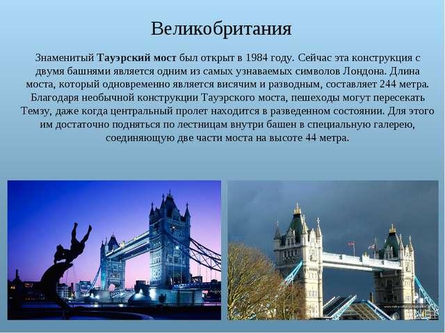 Великобритания Знаменитый Тауэрский мост был открыт в 1984 году. Сейчас эта к...