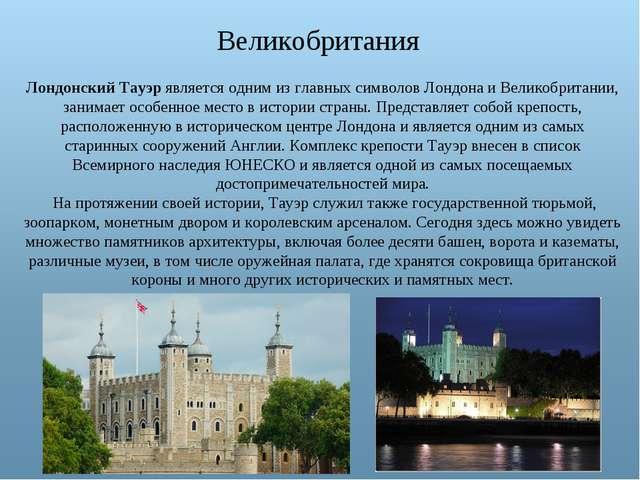 Великобритания Лондонский Тауэр является одним из главных символов Лондона и...
