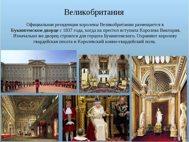 Великобритания Официальная резиденция королевы Великобритании размещается в Б...