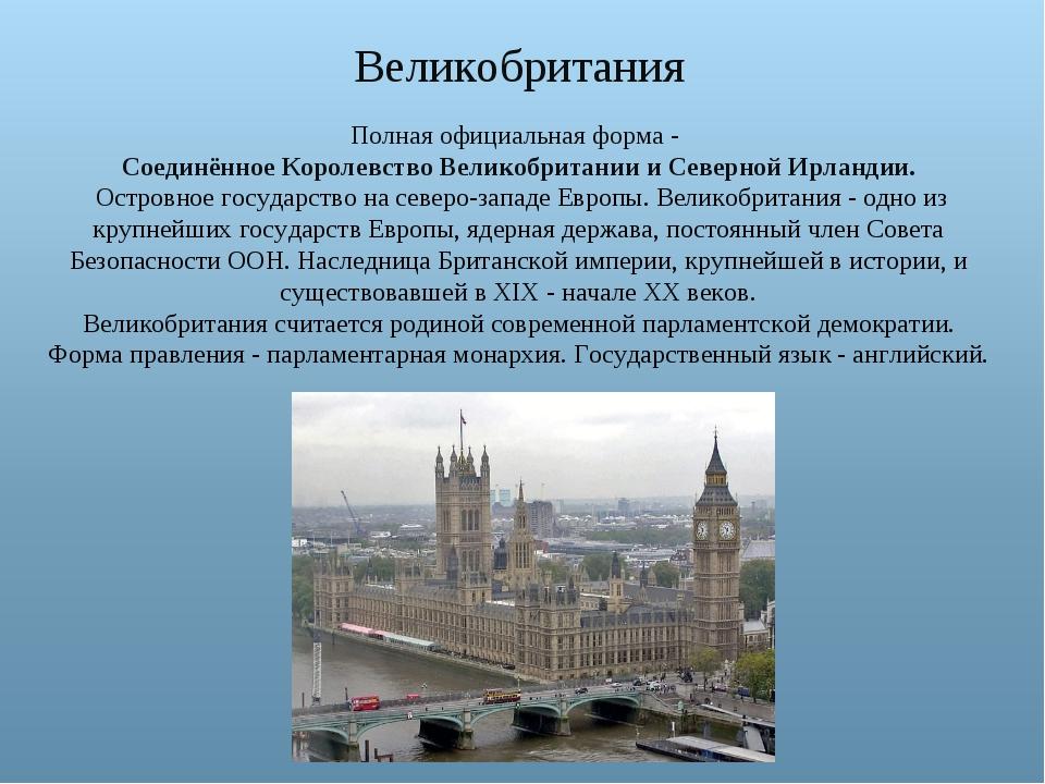 Великобритания Полная официальная форма- Соединённое Королевство Великобрита...