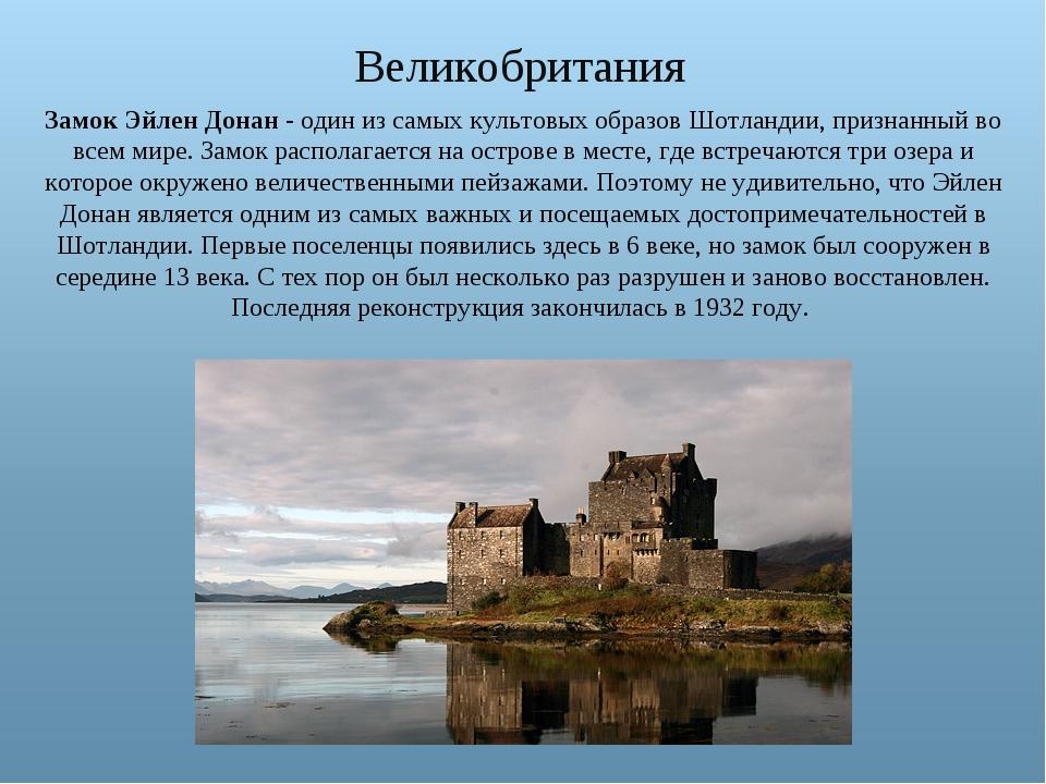 Великобритания Замок Эйлен Донан - один из самых культовых образов Шотландии,...