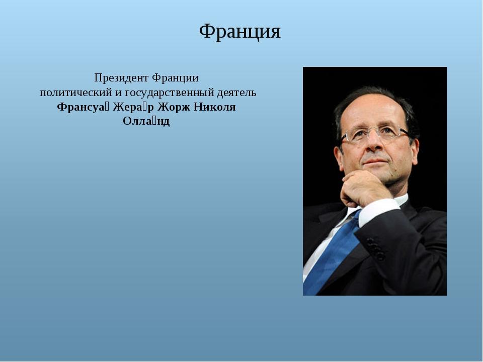 Франция Президент Франции политический и государственный деятель Франсуа́ Жер...