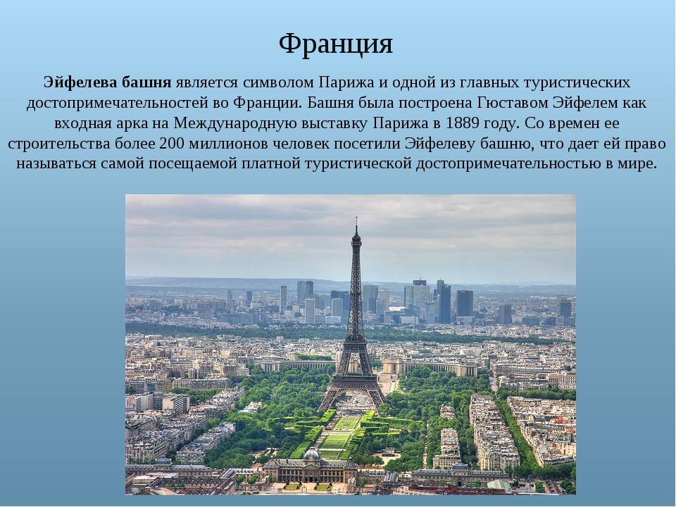Франция Эйфелева башня является символом Парижа и одной из главных туристичес...