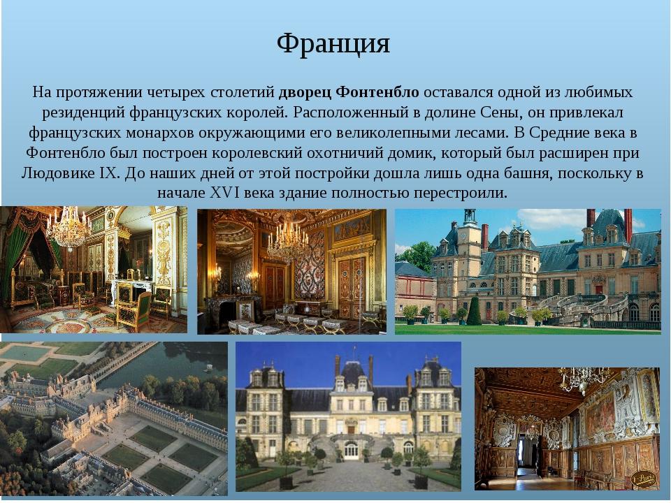 Франция На протяжении четырех столетий дворец Фонтенбло оставался одной из лю...
