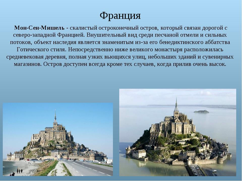 Франция Мон-Сен-Мишель - скалистый остроконечный остров, который связан доро...