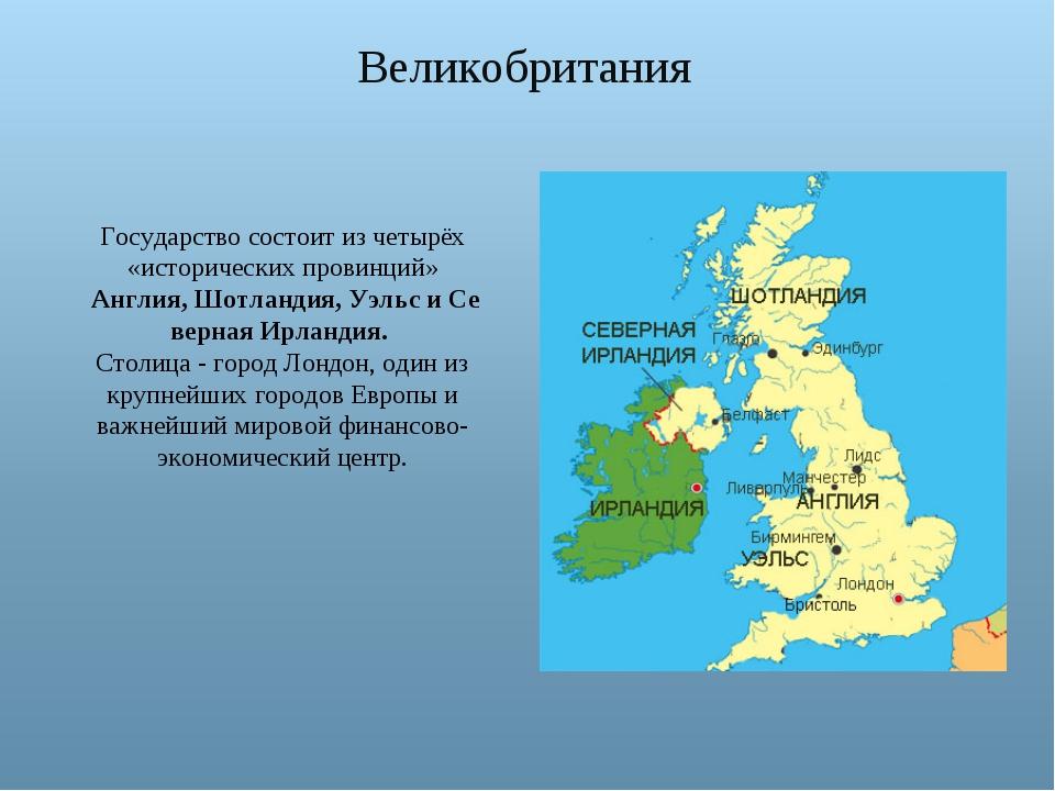 Великобритания Государство состоит из четырёх «исторических провинций» Англи...