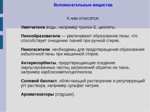 Вспомогательные вещества  Вспомогательные вещества  К ним относятся: Умягч