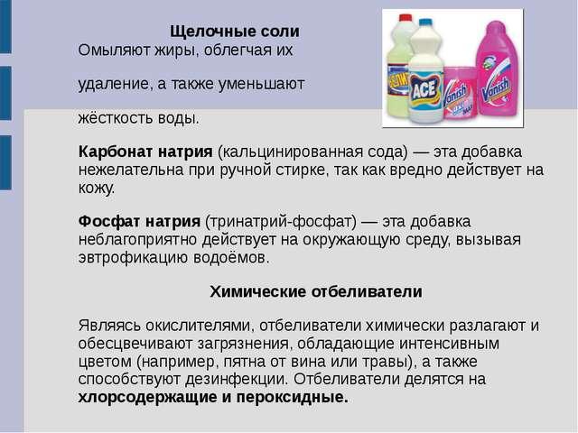Щелочные соли Омыляют жиры, облегчая их                  Щелочные соли Омыля...