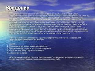 Введение Наша группа в течение всего учебного года работала над темой «Томск