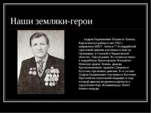 Наши земляки-герои Андрон Евдокимович Петров из Тымска Каргасокского района в