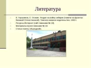 Литература В. Герасимов, Е. Осокин. Уходил на войну сибиряк (томичи на фронта