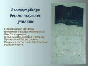 Белоцерковское военно-пехотное училище Белоцерковское стрелково-пулеметное уч