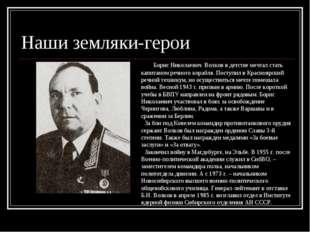 Наши земляки-герои Борис Николаевич Волков в детстве мечтал стать капитаном р