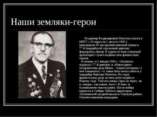 Наши земляки-герои Владимир Владимирович Михетко учился в БВПУ с 24 марта по