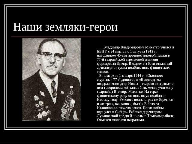 Наши земляки-герои Владимир Владимирович Михетко учился в БВПУ с 24 марта по...