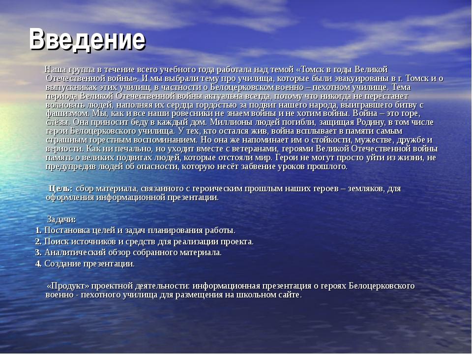 Введение Наша группа в течение всего учебного года работала над темой «Томск...