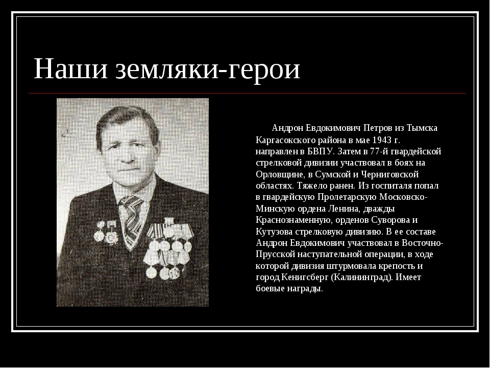 Наши земляки-герои Андрон Евдокимович Петров из Тымска Каргасокского района в...