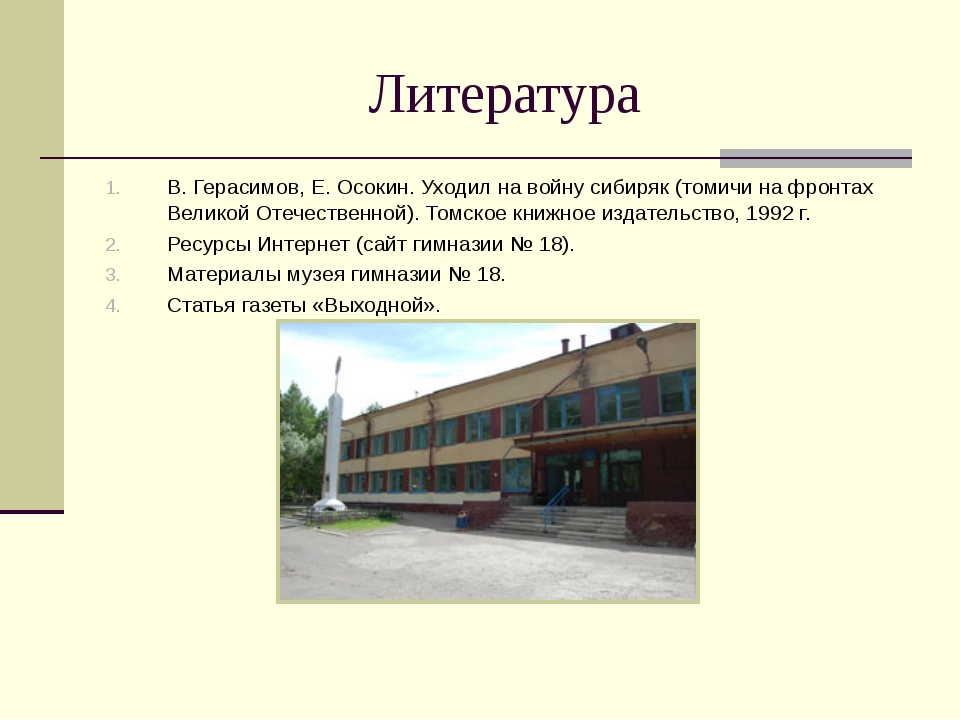 Литература В. Герасимов, Е. Осокин. Уходил на войну сибиряк (томичи на фронта...