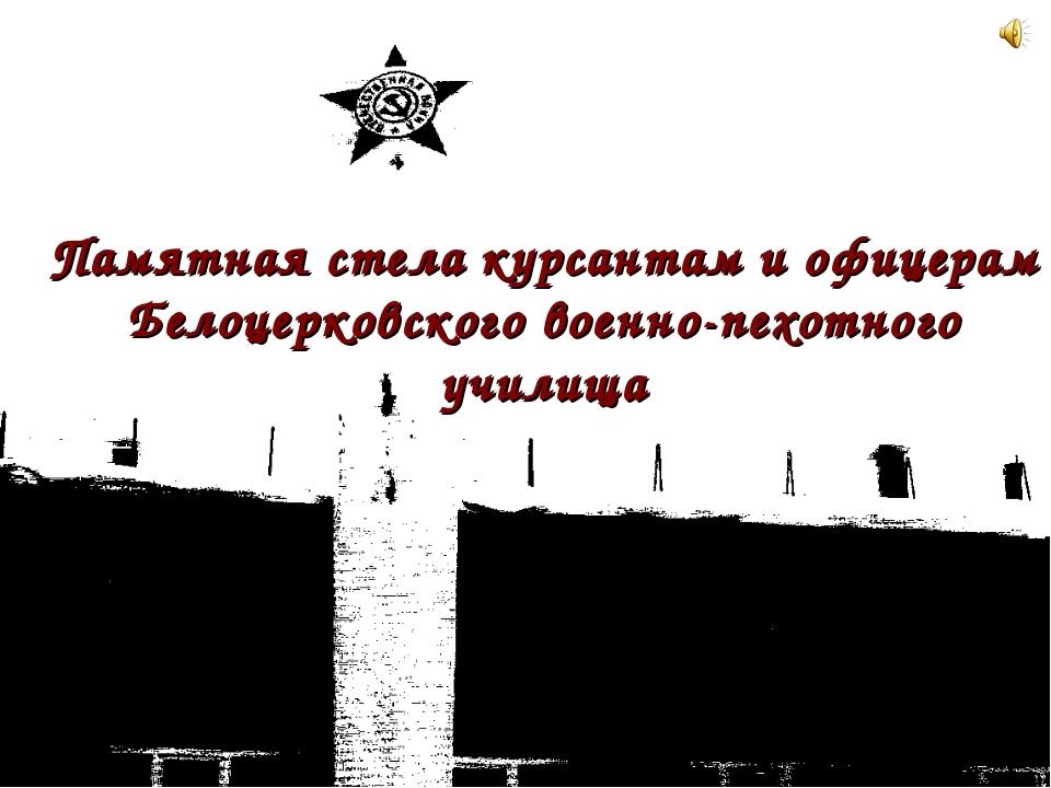 Памятная стела курсантам и офицерам Белоцерковского военно-пехотного училища