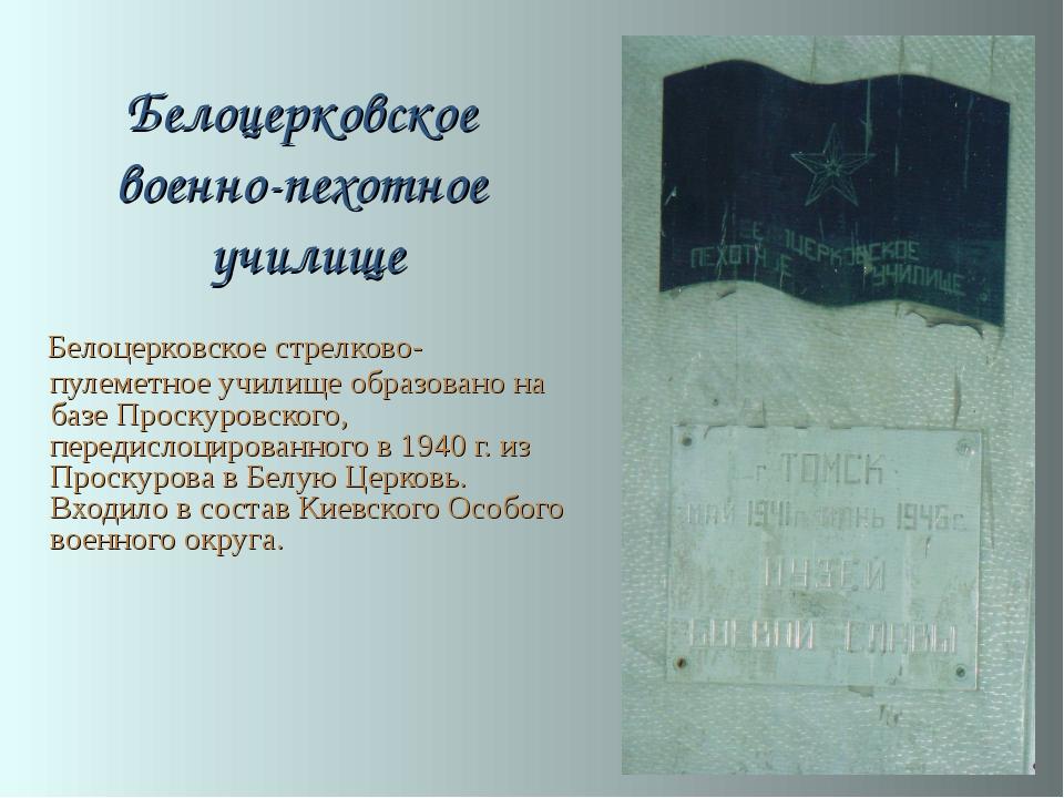 Белоцерковское военно-пехотное училище Белоцерковское стрелково-пулеметное уч...