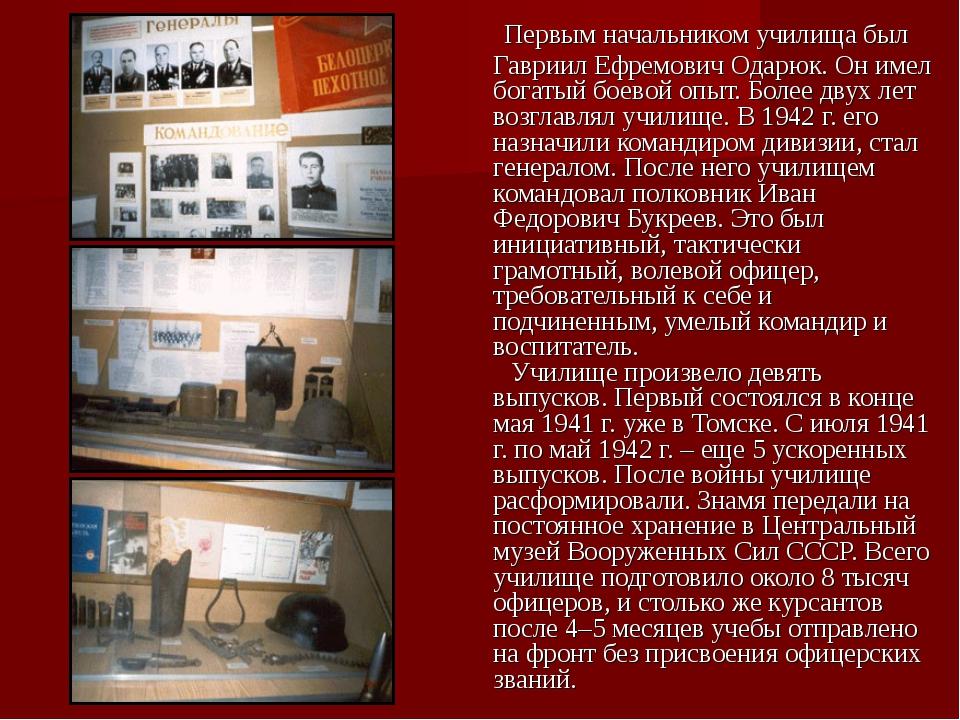Первым начальником училища был Гавриил Ефремович Одарюк. Он имел богатый бое...