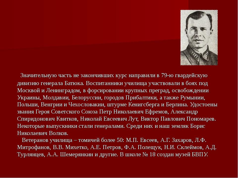 Значительную часть не закончивших курс направили в 79-ю гвардейскую дивизию...