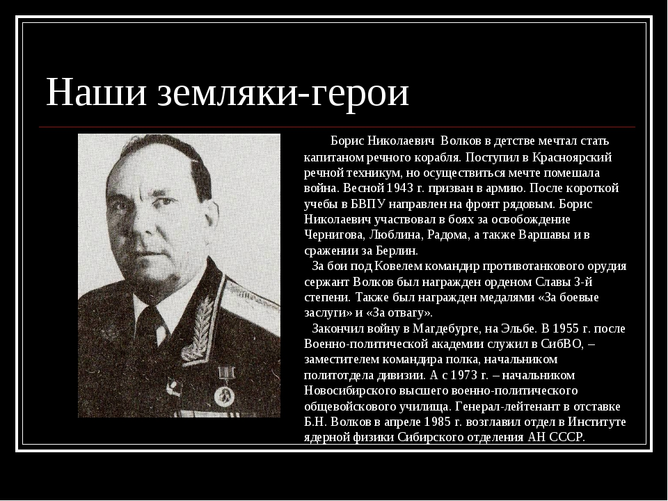 Наши земляки-герои Борис Николаевич Волков в детстве мечтал стать капитаном р...
