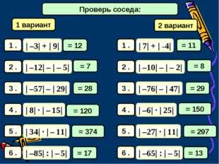 Математический диктант 1 вариант 2 вариант = 12 = 11 = 7 = 8 = 28 = 29 = 120