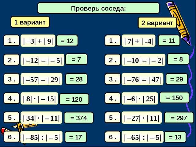 Математический диктант 1 вариант 2 вариант = 12 = 11 = 7 = 8 = 28 = 29 = 120...