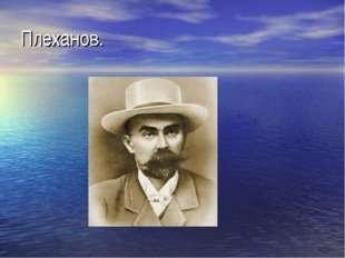 Плеханов.