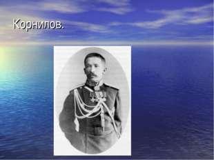 Корнилов.