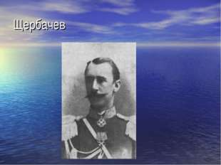 Щербачев
