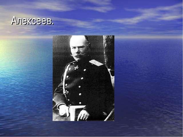 Алексеев.