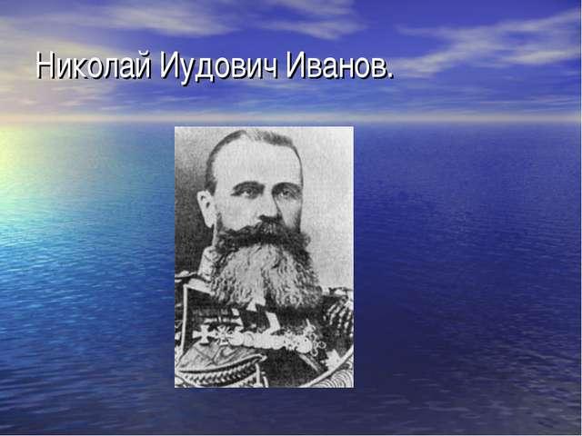 Николай Иудович Иванов.