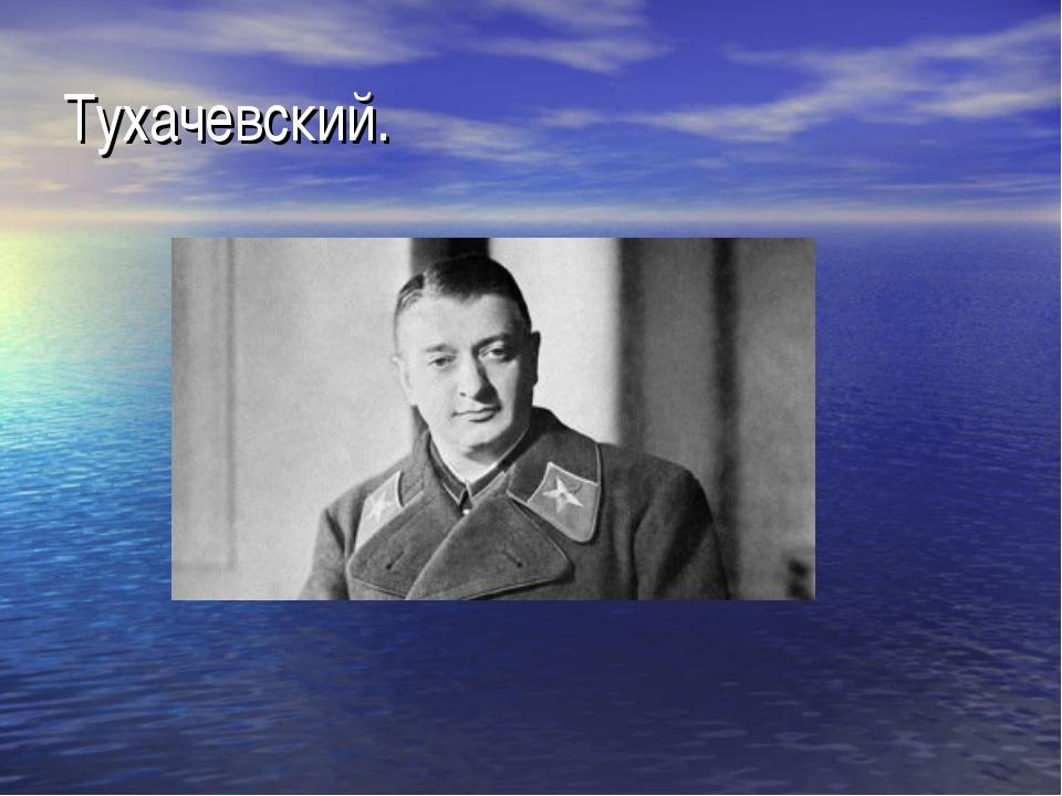 Тухачевский.