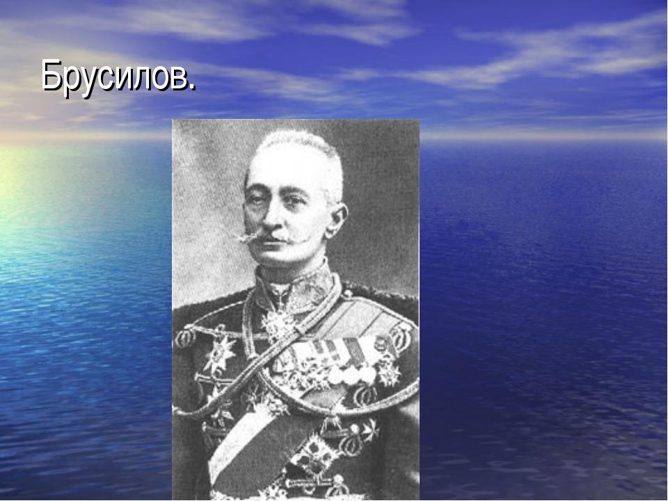 Брусилов.