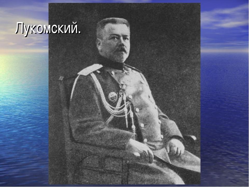 Лукомский.