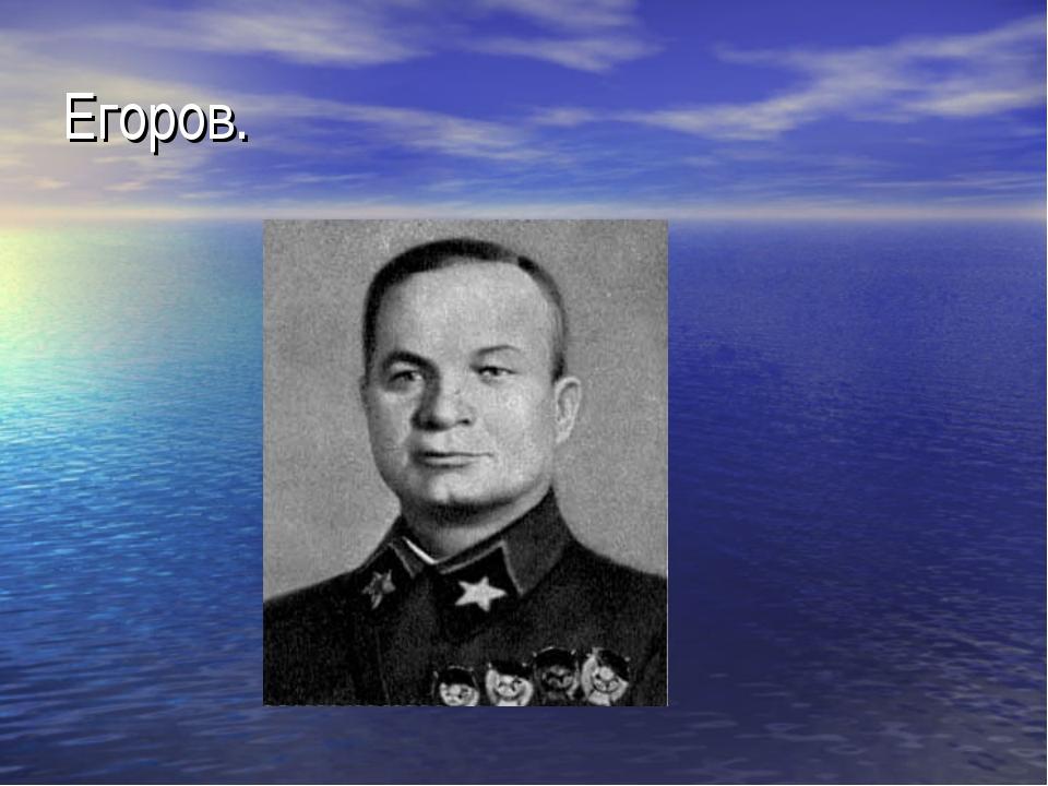 Егоров.