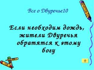 Все о Двуречье10 Если необходим дождь, жители Двуречья обратятся к этому богу